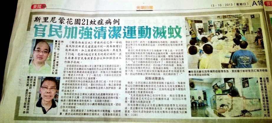 Today's Dengue Gotong -Royong News in Guang-Ming