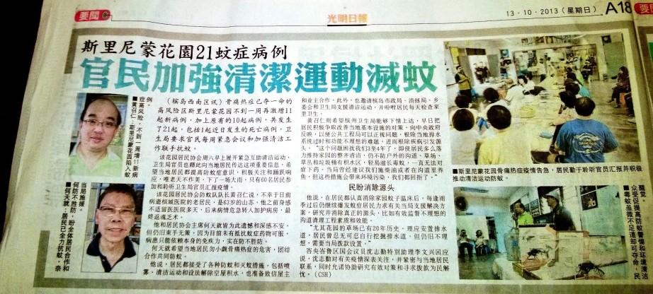 Today's Dengue Gotong -Royong News in Guang-Ming