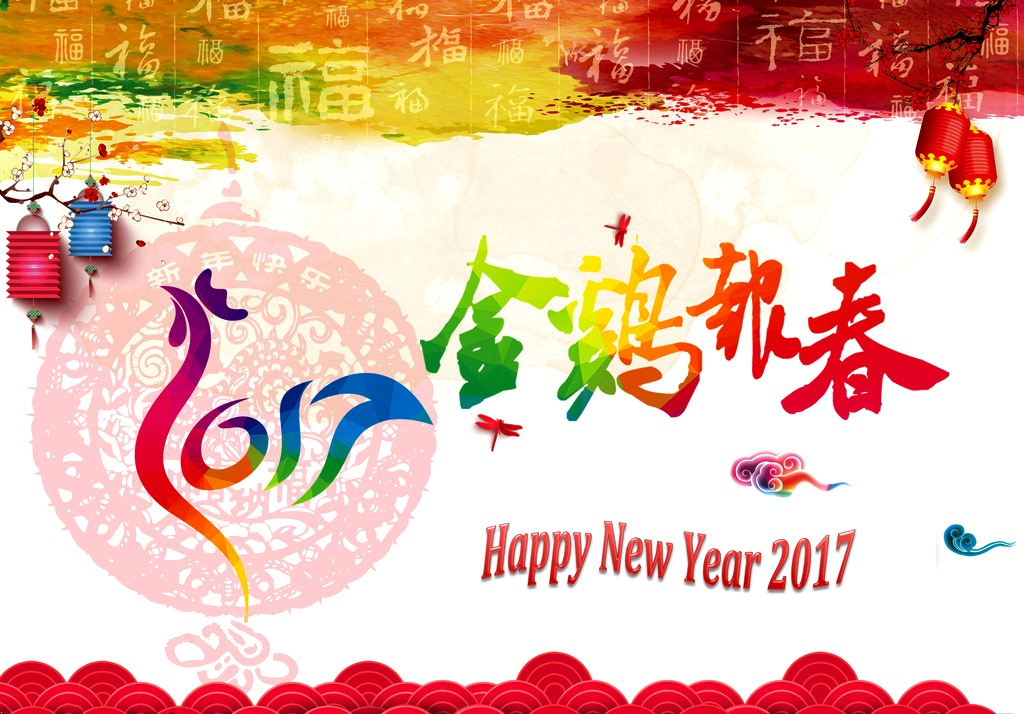 cny-happy-new-year-2017-ful